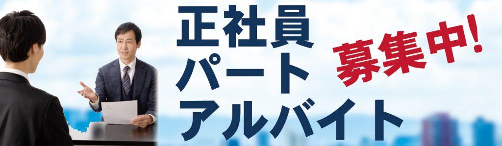 求人 正社員 石川 県